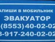 Альметьевск: Эвакуатор Альметьевск Эвакуатор в Альметьевске. Помощь на дорогах. Мы осуществляем эвакуацию автомобилей по Альметьевску и Республики Татарстан. Эту о