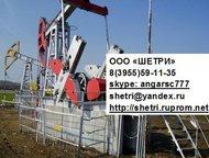 Продаем Бензин, Дизельное топливо, Мазут Компания ООО «Шетри» предлагает весь спектр нефтепродуктов на рыке России. Производим поставки сырой нефти, б, Ангарск - Разное