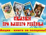 Ангарск: Оригинальные книжки-сказки для Вашего ребенка Персонализированная подарочная книга со сказками, где главный герой - Ваш ребёнок!   Книги - сказки - пе