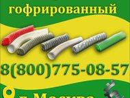 Воздуховод для вентиляции Шланг воздуховод промышленного назначения предлагает представитель Итальянского завода по производству гофрированных шлангов, Ангарск - Автомагазины (предложение)