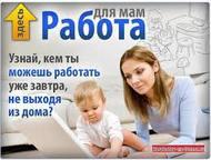 Аккаунт-оператор Требования:   Опытный пользователь ПК, обучаемость, желание изучать новую отрасль. Работа ведется в сети Интернет, через специальные , Астрахань - Работа на дому