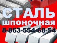 Сталь шпоночная купить Группа Металлургических компаний Сталлерпром предлагает купить сталь шпоночную, круг калиброванный с Бесплатной доставкой в люб, Астрахань - Строительные материалы