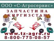 Запчасти пресс подборщик Киргизстан Запчасти на пресс подборщик Киргизстан предлагает Ростовская сельхозтехника и рекомендует покупать Аппарат вязальн, Астрахань - Спецтехника