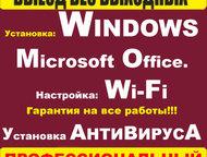 Установка Windows, Программ, Драйверов, На дому, Гарантия, Установка Windows, Драйвер, антивирус Настройка, установка и переустановка Windows (XP, 7, , Балаково - Компьютерные услуги