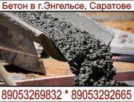 Энгельс: Доставка бетона, услуги миксеров 7м3 в г, Энгельсе Доставка и продажа бетона, раствора и керамзитобетона в Энгельсе, Саратове и области. Прокачка и пе