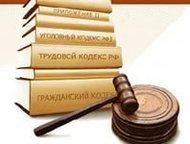 Екатеринбург: Юридическая консультация в Екатеринбурге Предлагаем следующие юридические услуги для юридических и физических лиц:  - юридические консультации;  - сос