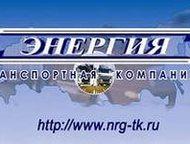 Хабаровск: Курьерская служба Курьерская служба «Энергии» для вашего удобства работает шесть дней в неделю с 10 до 23 часов.   Курьерская служба «Энергия» - Обесп