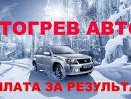 Отогрев авто, Хабаровск Отогрев авто. Оплата только за успешный запуск, выкручивание и прокаливание свечей, подзарядка аккумулятора 12-24В, оттайка си, Хабаровск - Автосервис, ремонт