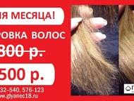 Полировка волос в Ижевске - не дорого Глянец - сеть парикмахерских для всей семьи.   Полный спектр услуг! Доступные цены! Высокое качество!, Ижевск - Салоны красоты