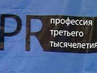 PR-менеджер Сотрудник с обязанностями PR-менеджера. Обязанности: Разработка плана проведения PR-кампаний, составление прогнозов влияния на имидж предп, Ижевск - Вакансии