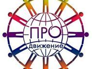 Менеджер организации и управления Приглашаем всех активных, целеустремленных и позитивных ребят развивать вместе с нами сетевой бизнес в команде ПРОд, Ижевск - Работа на дому