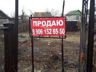 Участок Шалово Продается шикарный участок под строительство загородного коттеджа или дома на второй линии от Волги. Участок находится на полуострове Ш, Энгельс - Купить земельный участок