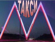 Казань: Междугороднее такси Казани «Мой межгород» К нам часто обращаются люди для вызова такси по городу. . . мы по городу не работаем. Наша работа перевоз па