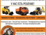 Кемерово: Аренда бары грунтореза Услуги бары, ширина грунтореза 120 мм. Глубина резки 1, 5 м. Бара на базе трактора Беларус.   Сдаём в аренду любую спецтехнику
