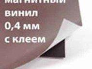 Магнитный винил с клеем 0,4 мм Магнитный винил с клеем используется для изготовления: плоских магнитов, магнитов на холодильник и другой сувенирной и , Кемерово - Разное