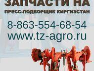 Пресс Киргизстан на запчасти Купить запчасти на пресс подборщик Киргизстан в магазине Сталлерпром в г. Ростов-на-Дону вы можете оптом и в розницу. У н, Кемерово - Спецтехника