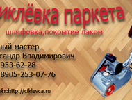 циклевка работа Стоимость циклевки паркета  Более точно с ценой на циклевку паркета можно ознакомится позвонив по телефону, указанному на странице  Ви, Колпино - Ремонт, отделка (услуги)