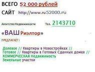 Красноярск: Риэлторские Услуги Агентство Недвижимости  Ваш Риэлтор  предлагает  самые выгодные  Риэлторские Услуги  в Красноярске   всего  52 000  рублей,   без