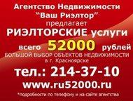 Красноярск: Риэлторские Услуги Агентство недвижимости  Ваш Риэлтор,   предлагает  самые выгодные  риэлторские услуги  в Красноярске !   ВСЕГО  52 000  рублей,