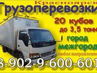Красноярск Грузоперевозки до 3 тонн, 20 кубов Грузоперевозки до 3, 5 тон. 20 кубов.   Размеры будки: д-5м, ш-2м, в-2м.   По городу - только часы (без , Красноярск - Транспорт (грузоперевозки)