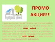 Красноярск: Продам земельные участки в загородном посёлке Серебряная долина Внимание! Старт продаж земельных участков в загородном поселке Серебряная долина, ра
