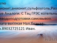 Оренбург: Куплю Катионит ку-2-8 Аноинит Ав-17-8 Сульфоуголь Дорого Химию Гидразин Гидрат   Гипохлорит Кальция   Полиоксихлорид Алюминия (Аква-Аурат)   Тринатрий