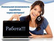 Консультант в интернет-магазин Консультант в интернет-магазин  В интернет-магазин требуется консультант по продвижению товара. Занятость от 3 часов в , Набережные Челны - Работа на дому