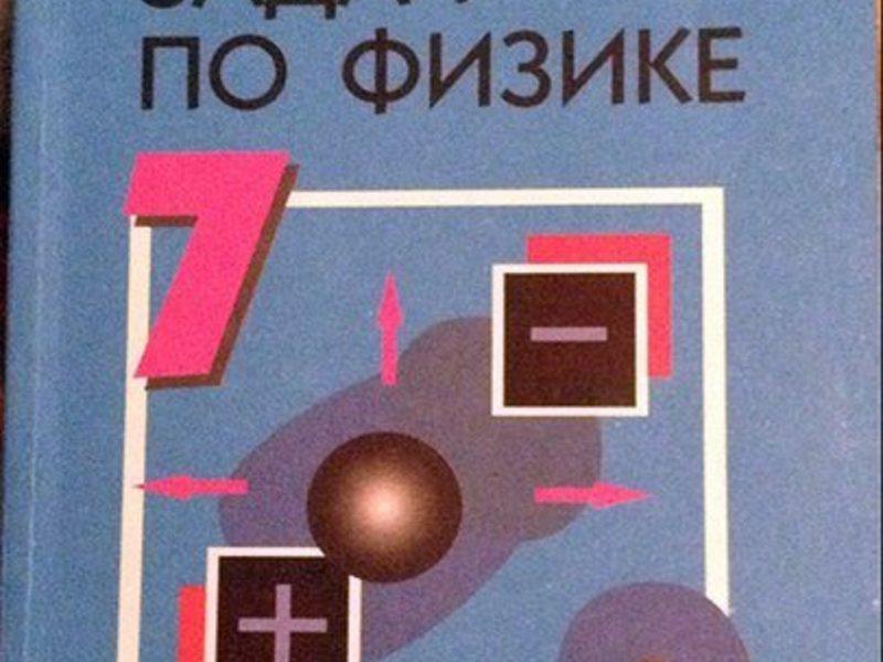 Задачник Лукашика По Физике 9 Класс Читать