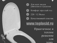 Новокуйбышевск: Купить сиденье с подогревом для унитаза Приезд на дачу или утро начинаются с холода?   Теплое Сиденье с подогревом для унитаза выполнено из качественн