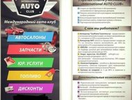Новый Уренгой: Партнеры в международный автоклуб график свободный Международный Автоклуб  Это сообщество не только автолюбителей.   Став партнером автоклуба вы автом