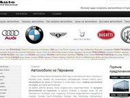 Автомобили из Германии с пробегом Фирма AWO & KFZ из Германии осуществляет продажу и доставку всех видов грузовых, легковых автомобилей, строительной,, Москва - Авто на заказ