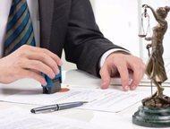 Юридические услуги для Юридических лиц и Индивидуальных предпринимателей Многолетний опыт нашей команды позволяет с успехом оказывать юридические услу, Хабаровск - Юридические услуги