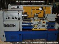 Тула: Капитальный ремонт токарных станков 1К62, 16К20 Капитальный ремонт токарных станков 1К62. 16К20. Продаём из наличия 1К62 после ремонта.