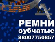 Ремень поликлиновый Gates Зубчатый ремень от Американского производителя предлагает группа компаний С-Агросервис-Москва. У нас огромный выбор промышле, Ижевск - Автомагазины (предложение)