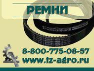 ремень плоский Ремни вентиляторные и ремни зубчатые покупайте у представителя Европейских заводов производящих качественные ремни для грузовых машин и, Волгоград - Авто - разное