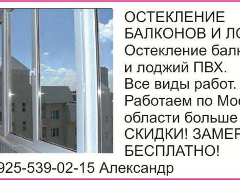 Установка окон остекление балконов и лоджий в москве.