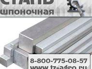 Шпоночная сталь купить ООО С-Агросервис предлагает сталь шпоночную от Ижевского Металлургичкского завода по самым низким ценам. Наша компания постоя, Нижневартовск - Авто - разное