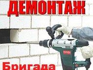 Новокуйбышевск: Демонтажа услуги Бригада демонтажников выполнит работы по демонтажу любой сложности.   Снос и демонтаж аварийных зданий и сооружений  Снос и демонтаж