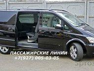 Аренда автобуса и микроавтобуса Новокуйбышевска Транспортная компания «Пассажирские линии» – это отличная возможность заказать микроавтобус, автобус, , Новокуйбышевск - Разные услуги