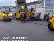 Новосибирск: Асфальтирование в Новосибирске Асфальтирование дорог- наш основной профиль работы! Мы действуем в соответствии с установленными правилами асфальтирова