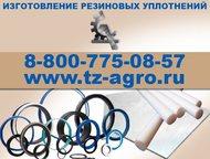 Изготовление манжет из полиуретана Изготовление манжет и колец круглого сечения предлагает Резинотехническая компания Агросервис-Москва. Высокоточное , Новый Уренгой - Автомагазины (предложение)