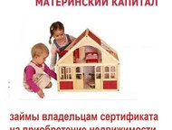 приобретение жилья под гарантию средств материнского капитала Займы на приобретение жилья под гарантию средств материнского капитала   на основании Ф3, Пермь - Help! - разное