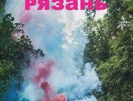 Рязань: Цветной дым в Рязани Цветной дым в Рязани для фотосессий, свадеб и любых других интересных событий или торжеств!   Сделайте свои фотографии необычными