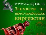 пресс подборщик Киргизстан 2 Качественные запасти пресс Киргизстан вы можете купить в городе Самара от Бабруйского ремзавода.   Группа компаний Сталле, Самара - Автомагазины (предложение)