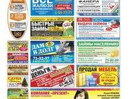 Тольятти: Требуется оператор на телефон Должностные обязанности: Исходящие звонки, без прямых продаж и без привлечения клиентов. Уточнение информации по телефон