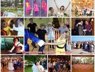 Праздничное агентство Ассорти Ваш праздник будет весёлым.     У вас свадьба или юбилей, а может корпоративная вечеринка.   Доверьте праздник профессио, Тольятти - Организация праздников