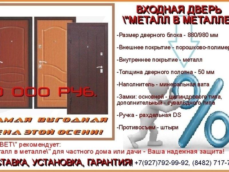 дверь входная частный дом металл