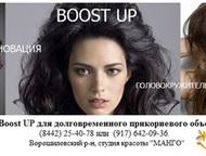 Процедура Boost UP для долговременного прикорневого объема волос Техника Boost UP – настоящий прорыв. Это одна из разновидностей прикорневой завивки, , Волгоград - Салоны красоты