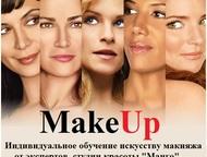 Повседневный и летний макияж Эксклюзивные технологии создания ровного легкого тона лица, секреты летнего макияжа,   модные тенденции в макияже, повсед, Волгоград - Салоны красоты