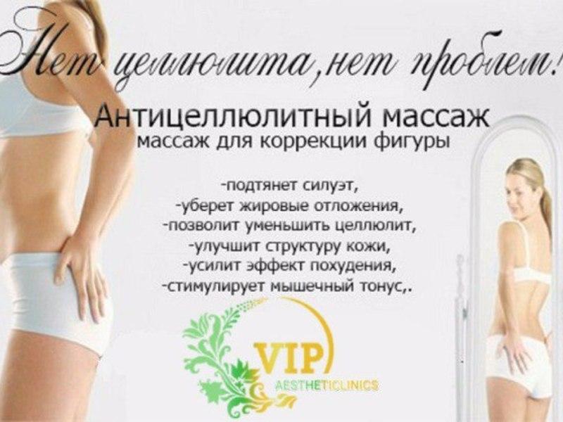 Прайс антицеллюлитного массажа